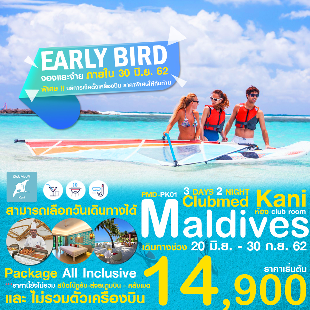 PACKAGE CLUB MED KANI MALDIVES ALL IN CLUSIVE