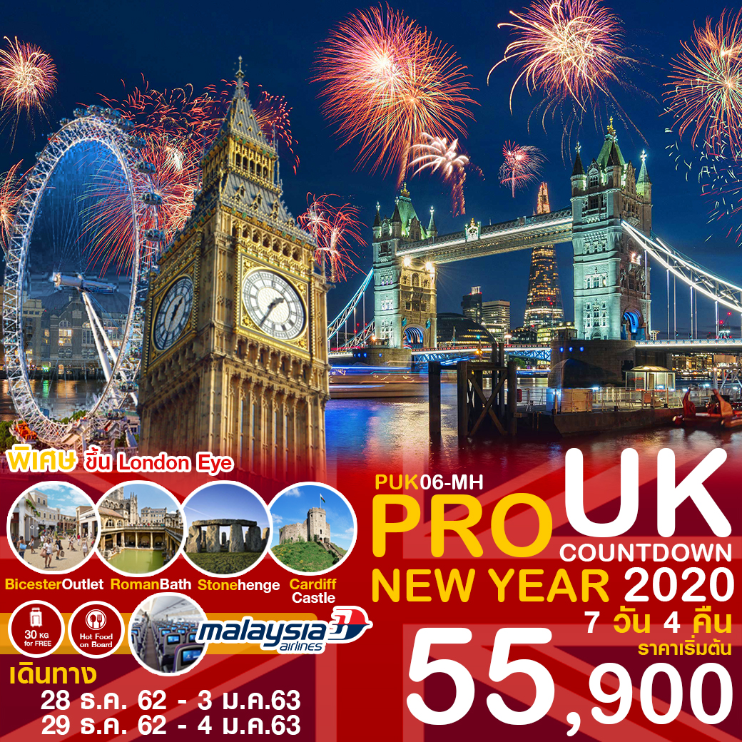 PUK06-MH PRO UK COUNTDOWN NEW YEAR 2020 7D4N