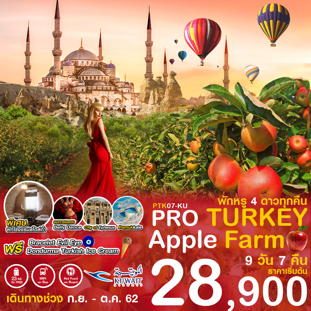 PRO TURKEY RED APPLE FARM 9D7N