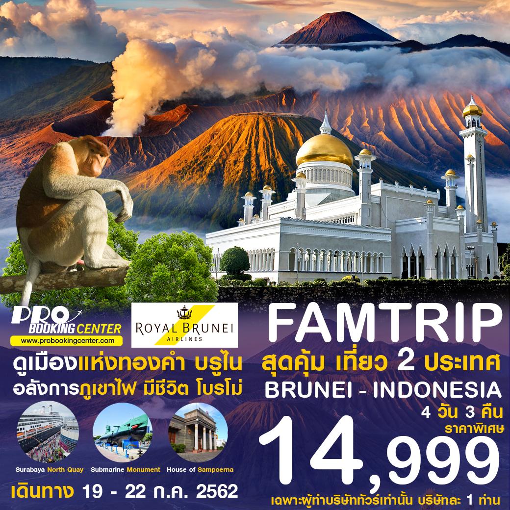 FAM TRIP โปรแกรมสุดคุ้ม เที่ยว 2 ประเทศ สุดประทับใจ บรูไน+อินโด