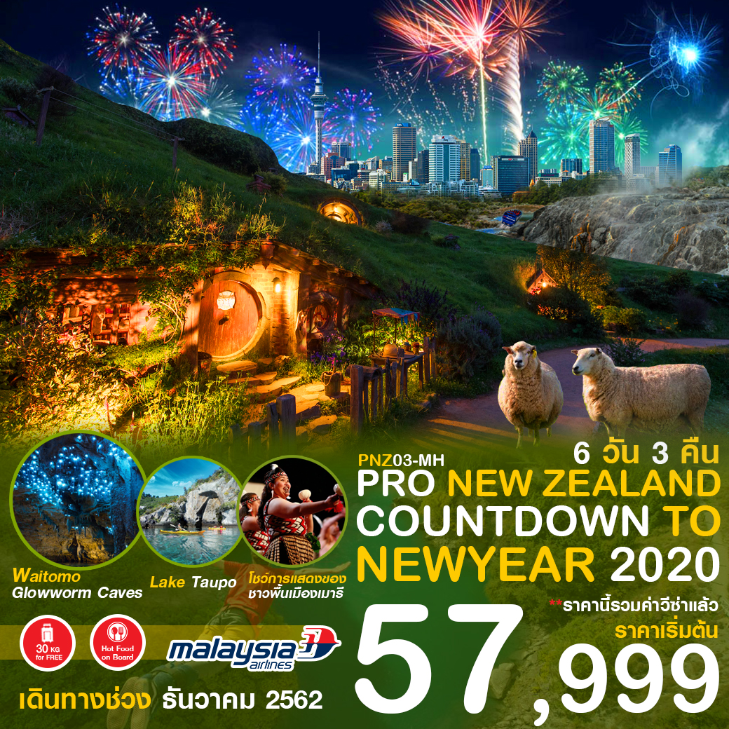 PRO NEW ZEALAND COUNTDOWN TO NEWYEAR 2020 6D3N