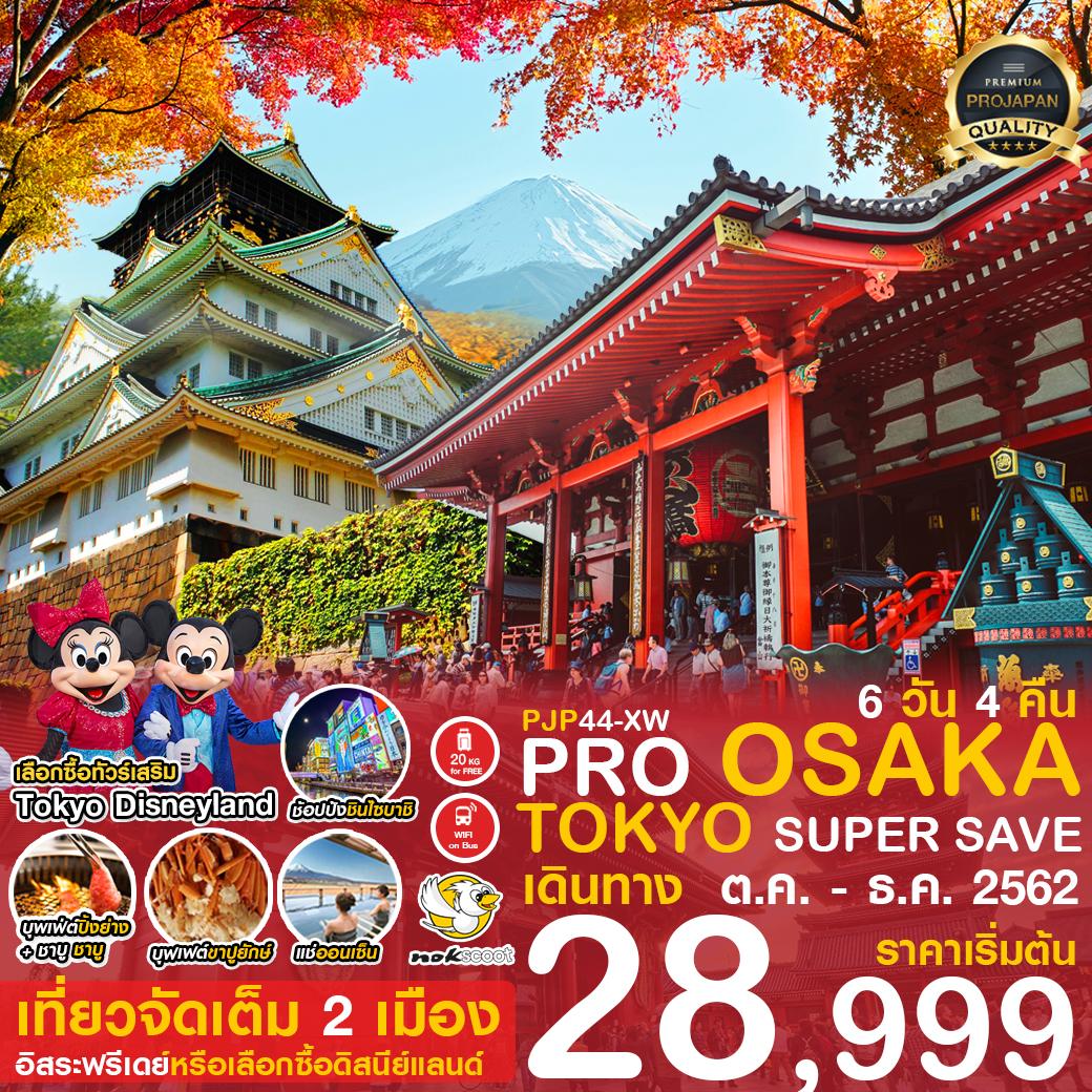 PRO OSAKA TOKYO SUPER SAVE เดินทาง ต.ค. - ธ.ค. 62 ราคาเริ่มต้น 28,999.-