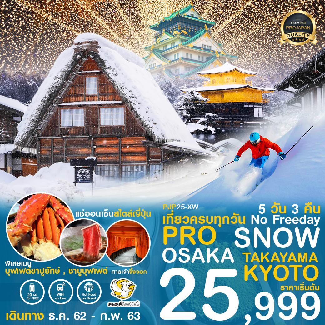 PRO SNOW OSAKA TAKAYAMA KYOTO 5D3N เดินทาง ธันวาคม 62 – มีนาคม 63 เริ่มต้น 25,999