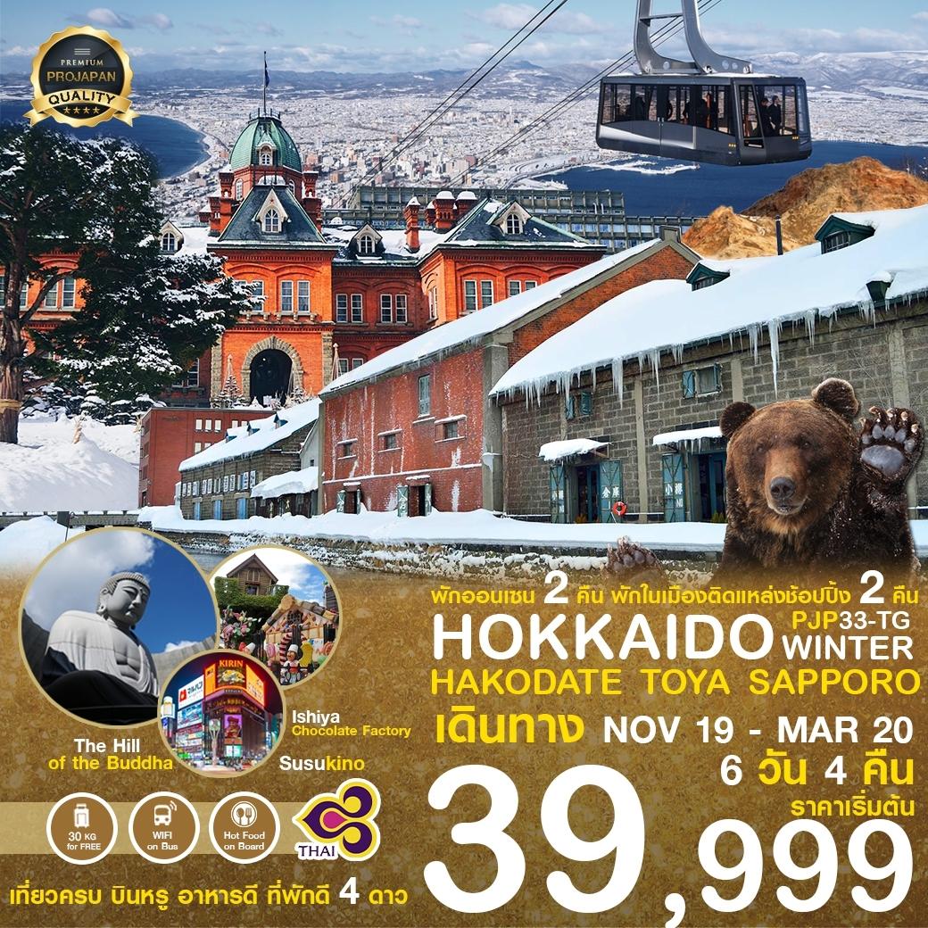 PRO HOKKAIDO HAKODATE TOYA SAPPORO WINTER 6D4N