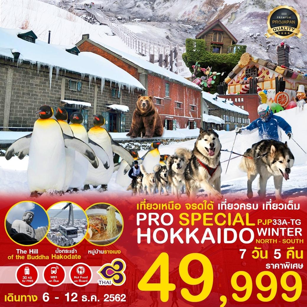 PRO SPECIAL HOKKAIDO WINTER 7D5N