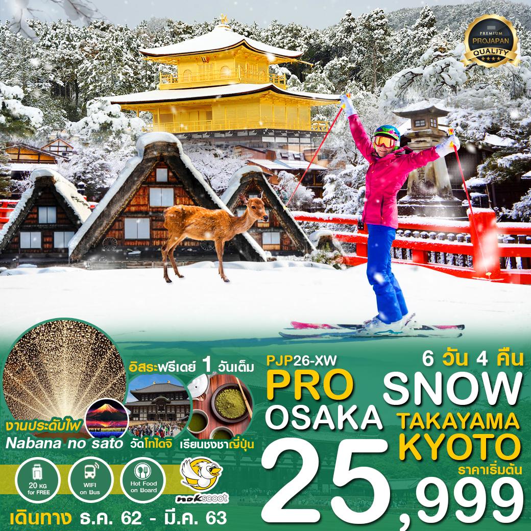 PRO SNOW OSAKA TAKAYAMA KYOTO 6D4N