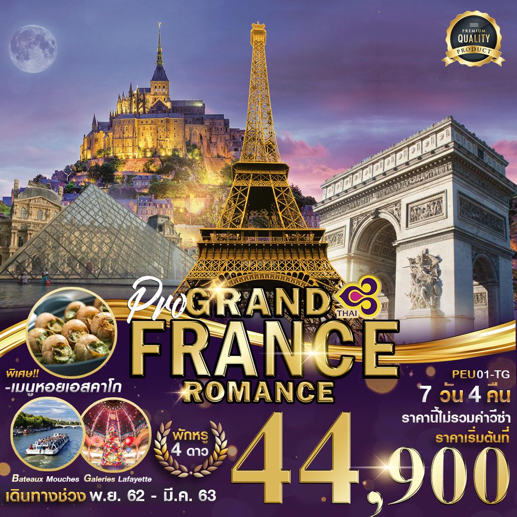 PRO GRAND FRANCE ROMANCE 7D4N