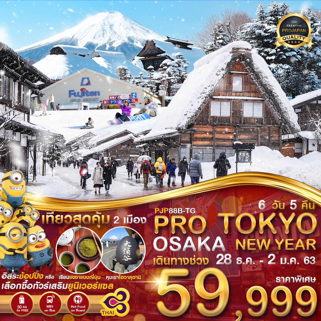PRO TOKYO OSAKA NEW YEAR เดินทาง 28 ธ.ค. – 2 ม.ค. 63