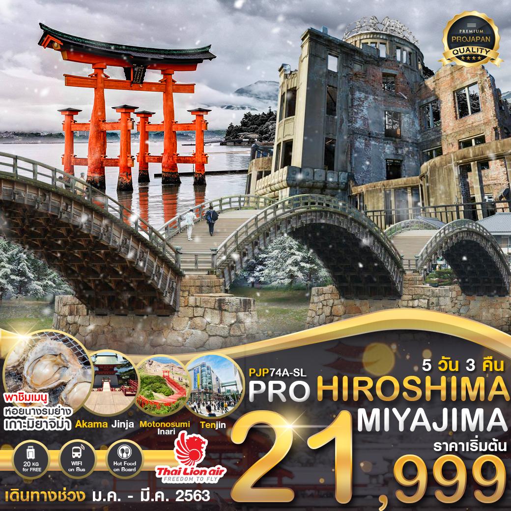 PRO FUKUOKA HIROSHIMA MIYAJIMA 5D3N