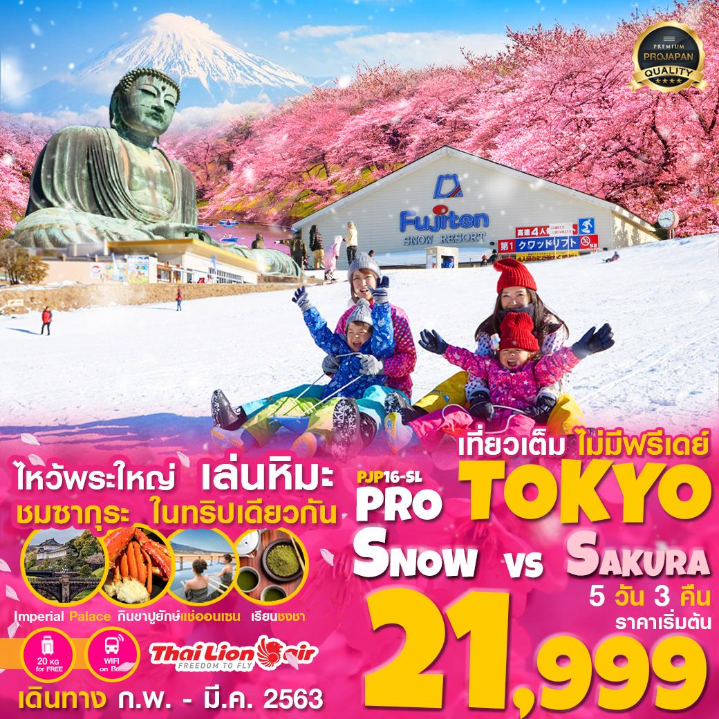 PRO TOKYO SNOW VS SAKURA  เดินทาง ก.พ.- มี.ค.63 ราคาเริ่มต้น 21,999.-